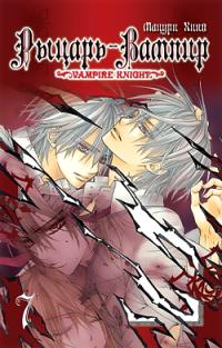 Рыцарь-вампир, том 7