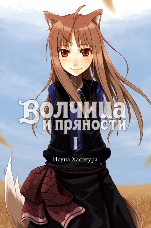(Польша), ранобэ волчица и пряности на русском данный